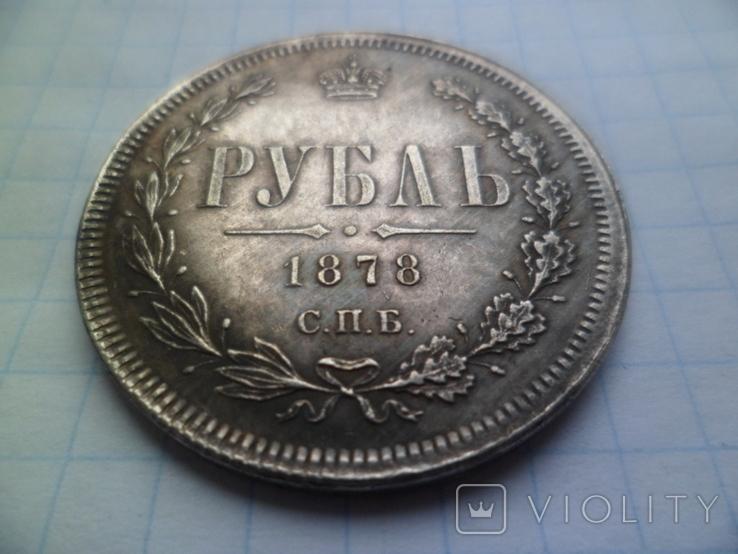 Рубль 1878  год копия, фото №3