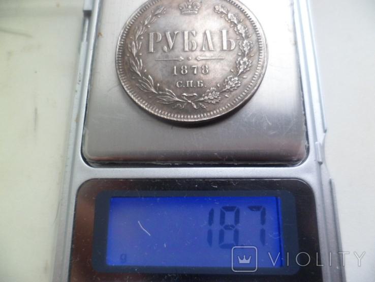 Рубль 1878  год копия, фото №7