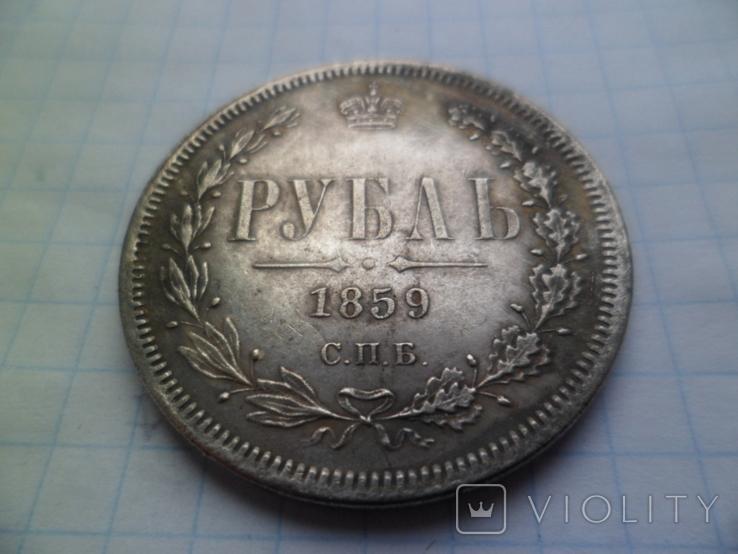 Рубль 1859  год копия, фото №3