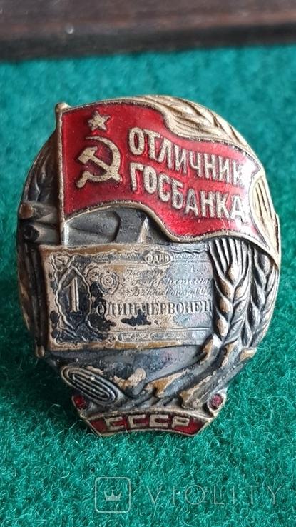 """Знак """"Отличник Госбанка"""", фото №2"""