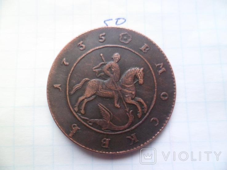 Копия 1 копейка 1735 год, фото №2