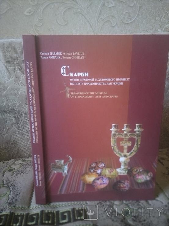 Скарби Музею етнографії та художнього промислу, фото №2