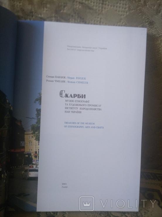 Скарби Музею етнографії та художнього промислу, фото №3
