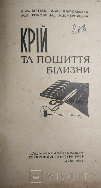 Крой и шитье, фото №4
