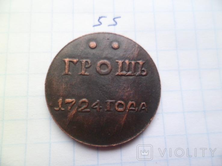 Грошь 1724 год   копия, фото №2