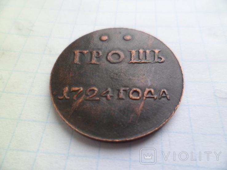 Грошь 1724 год   копия, фото №3