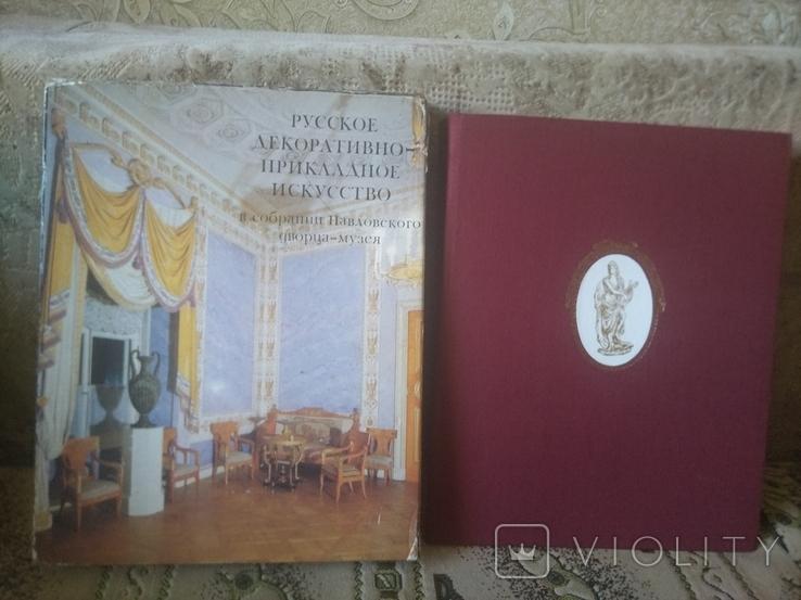 Русское Декоративно-Прикладное Искусство, фото №2