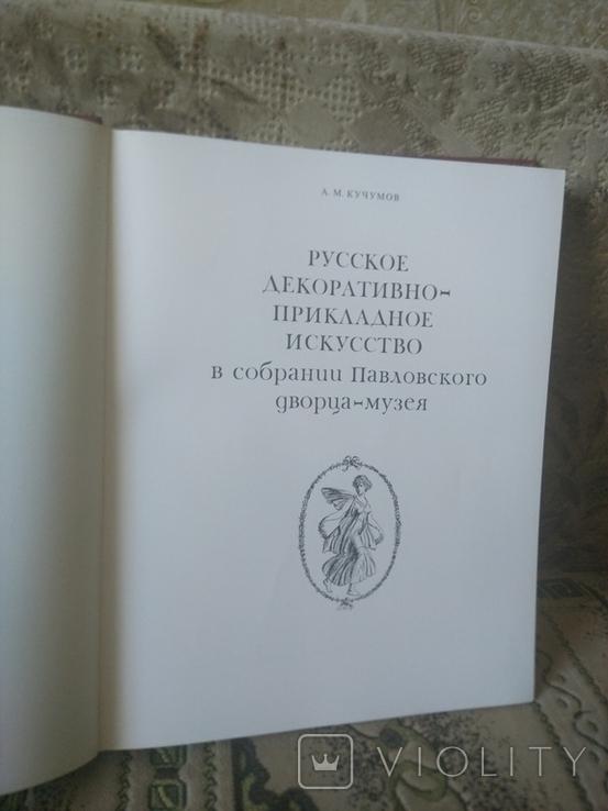 Русское Декоративно-Прикладное Искусство, фото №4