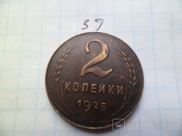 2 копейки 1925 года копия монеты ссср, фото №2