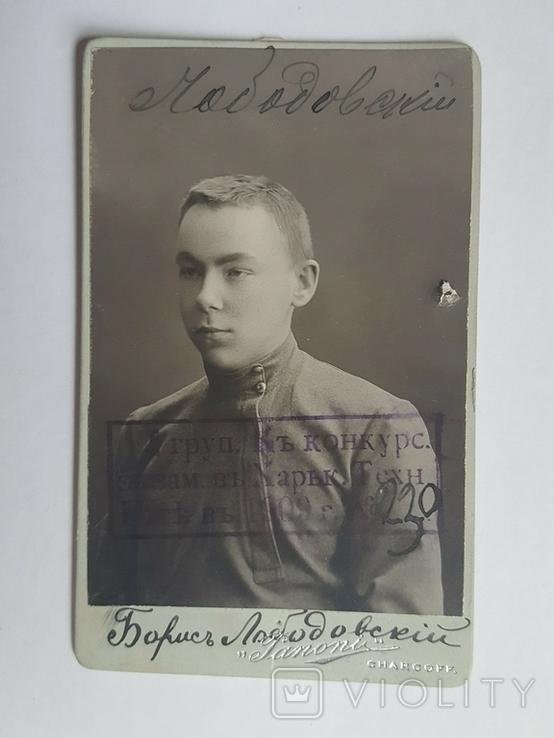 В/п  удостоверение студента ХТУ Б.Лободовского.