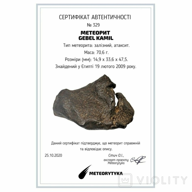 Залізний метеорит Gebel Kamil 70,6 г з сертифікатом автентичності, фото №3
