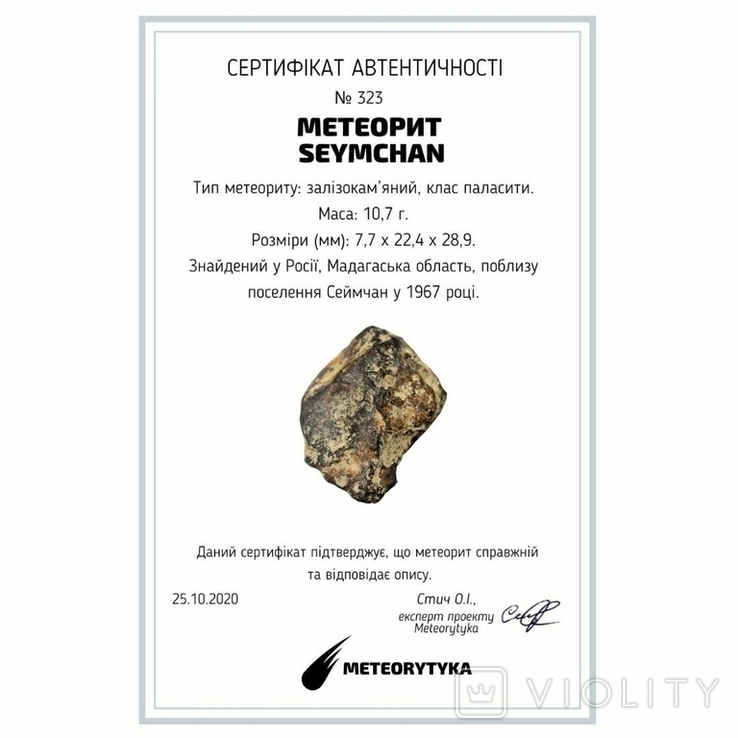 Залізна частина метеорита Seymchan, 10,7 грам, із сертифікатом автентичності, фото №3