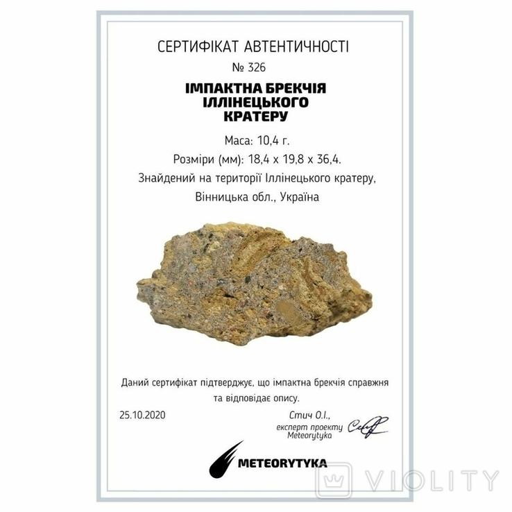 Імпактна брекчія Іллінецького кратеру, 10,4 г, з сертифікатом автентичності, фото №3