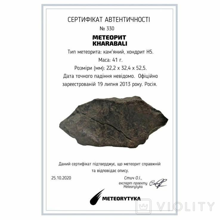 Кам'яний метеорит Kharabali, 41 грам, із сертифікатом автентичності, фото №3