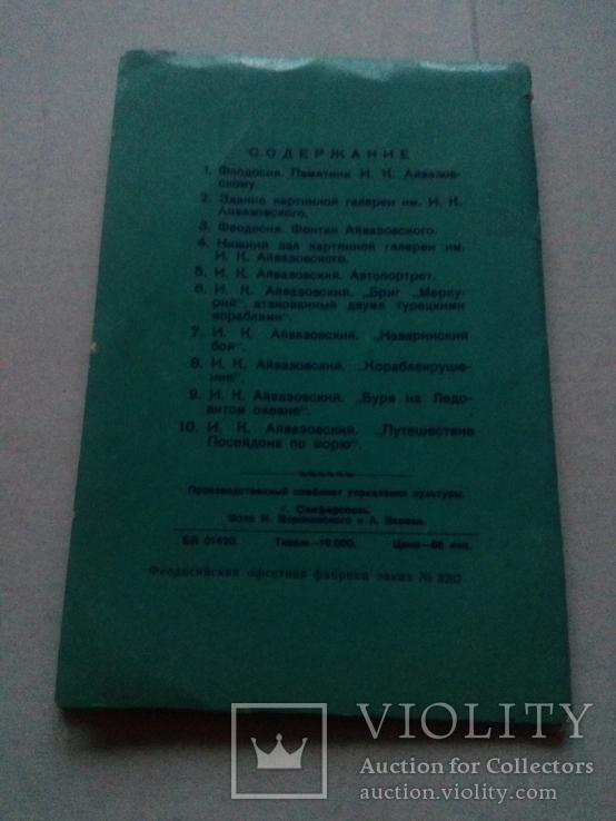 Картинная галерея Айвазовского, набор фото, фото №3