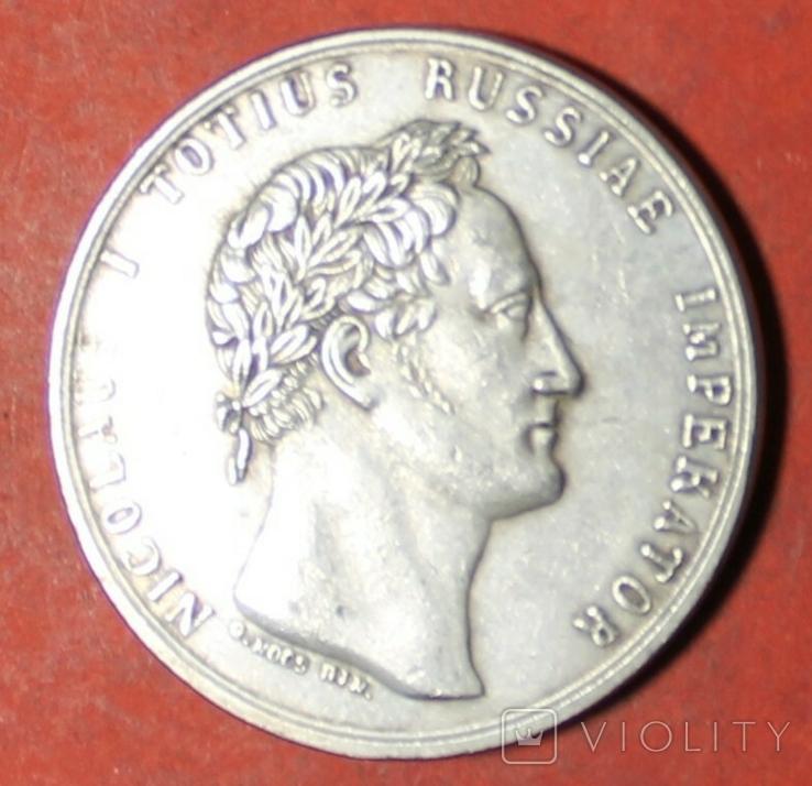 Взятие Силистрии 1829 год Николай 1  копия, фото №2