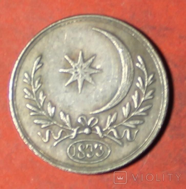 Турецкая медаль 1833 г для десанта на Босфоре копия, фото №2