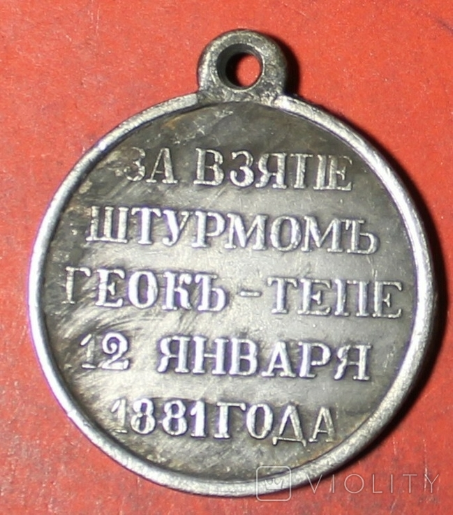 За взятие штурмом Геок-Тепе копия, фото №3