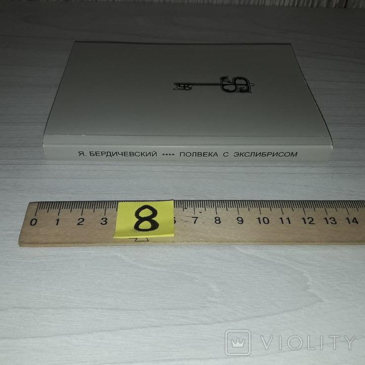 Я. Бердичевский Полвека с экслибрисом 2006 Тираж 112 экз., фото №3