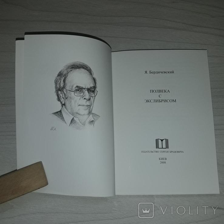 Я. Бердичевский Полвека с экслибрисом 2006 Тираж 112 экз., фото №4