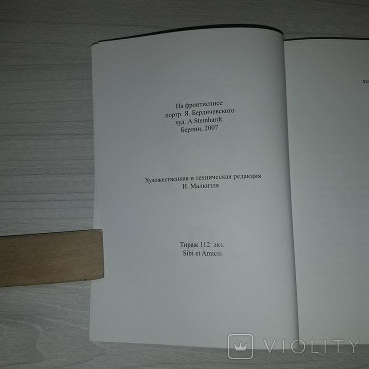 Я. Бердичевский Полвека с экслибрисом 2006 Тираж 112 экз., фото №5