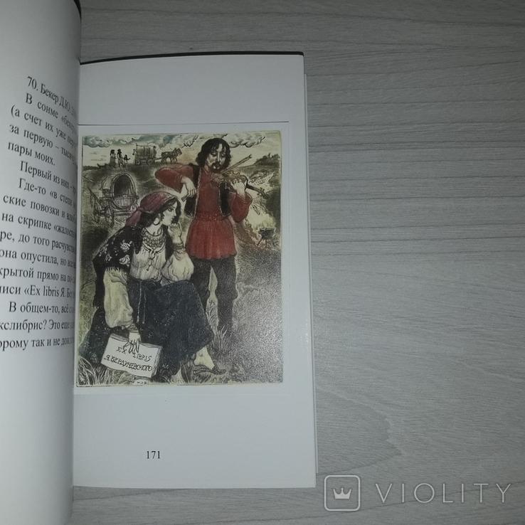 Я. Бердичевский Полвека с экслибрисом 2006 Тираж 112 экз., фото №7