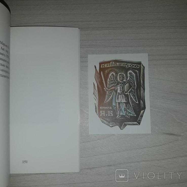 Я. Бердичевский Полвека с экслибрисом 2006 Тираж 112 экз., фото №8