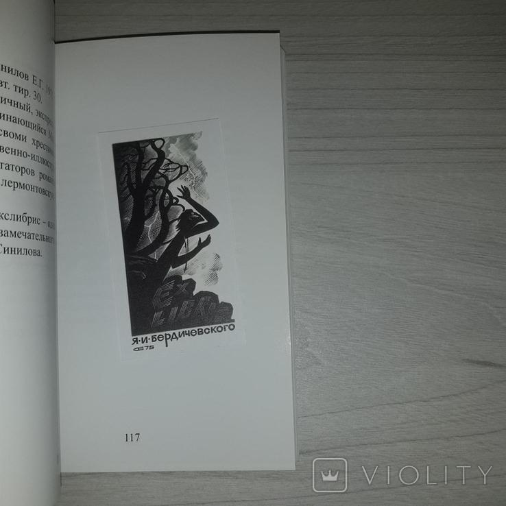 Я. Бердичевский Полвека с экслибрисом 2006 Тираж 112 экз., фото №9