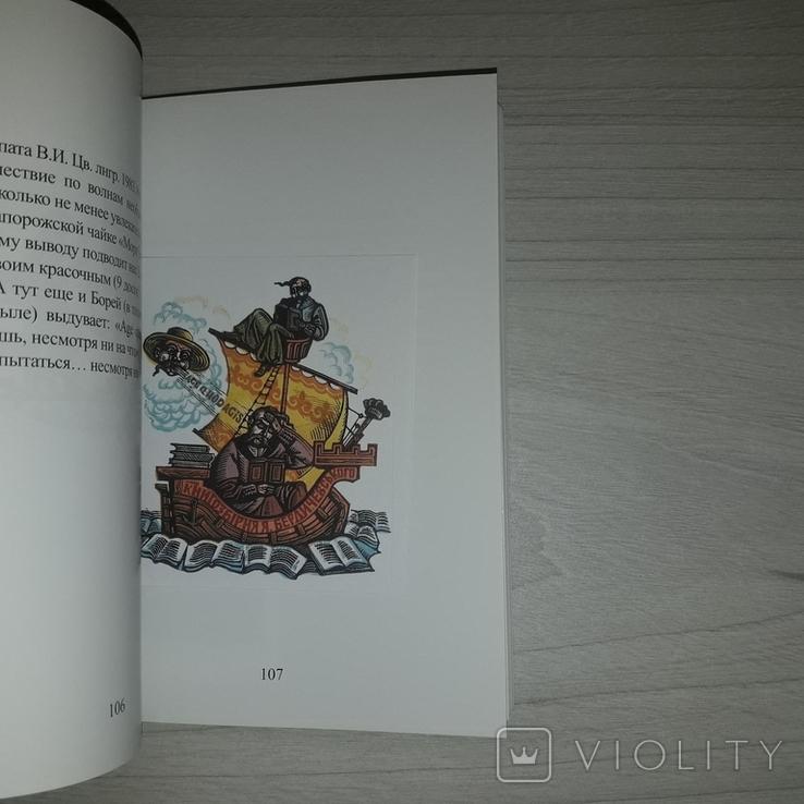 Я. Бердичевский Полвека с экслибрисом 2006 Тираж 112 экз., фото №10
