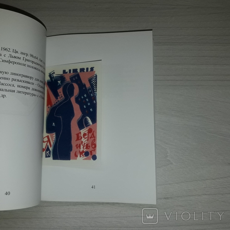 Я. Бердичевский Полвека с экслибрисом 2006 Тираж 112 экз., фото №11