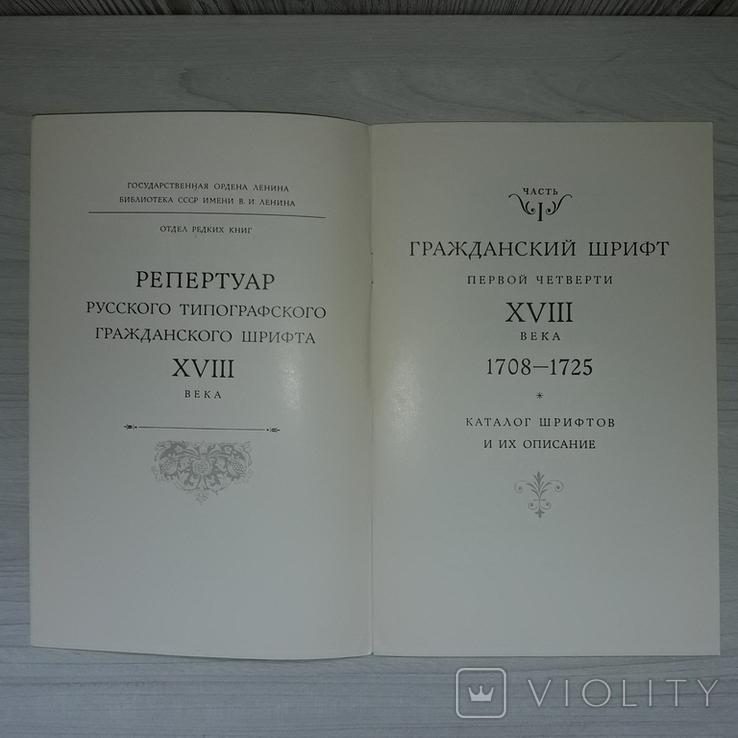 Русский типографский шрифт 18 века 1981 Тираж 3000, фото №5