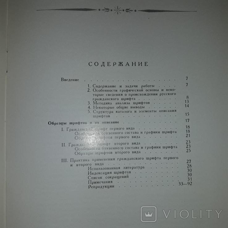 Русский типографский шрифт 18 века 1981 Тираж 3000, фото №6