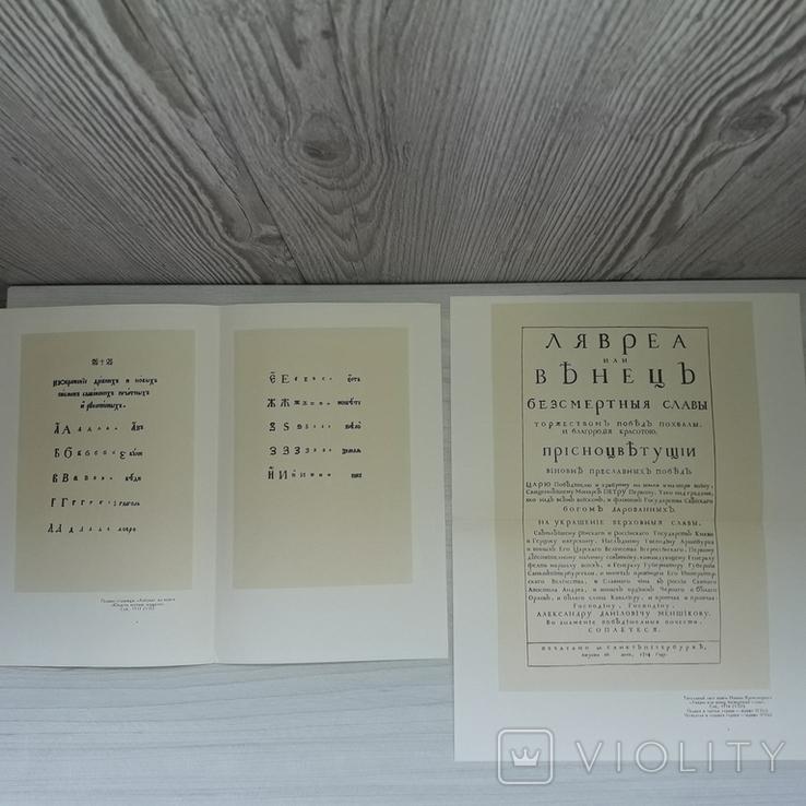Русский типографский шрифт 18 века 1981 Тираж 3000, фото №9