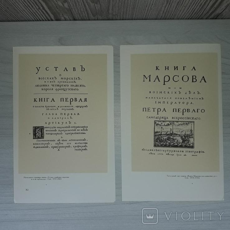 Русский типографский шрифт 18 века 1981 Тираж 3000, фото №10