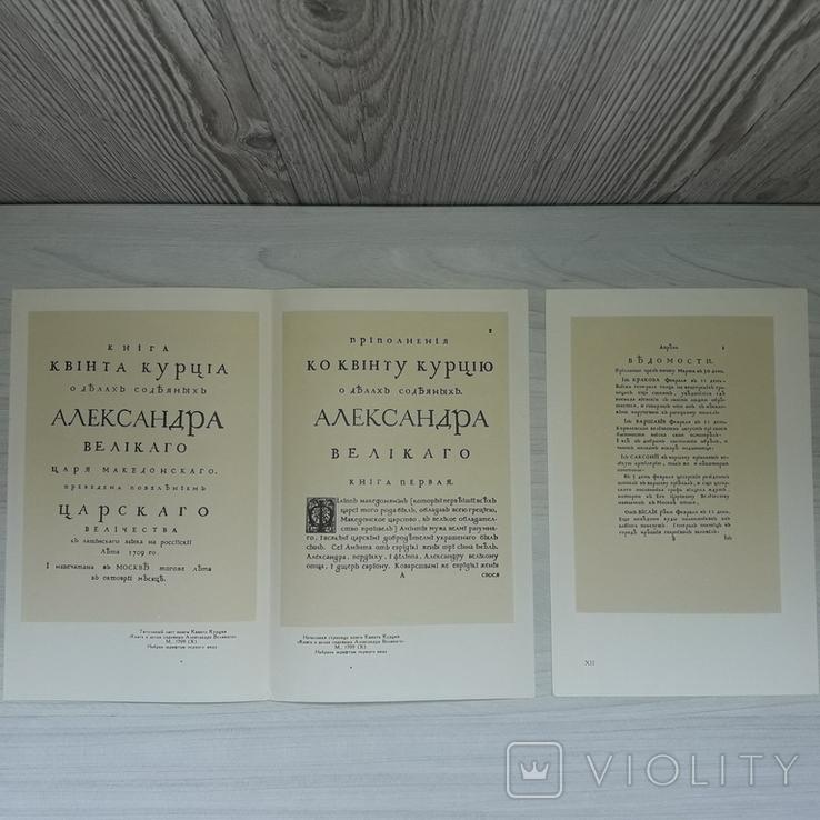 Русский типографский шрифт 18 века 1981 Тираж 3000, фото №12