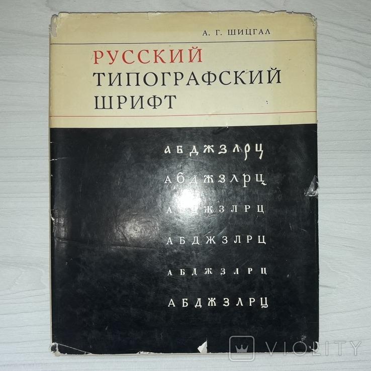 Русский типографский шрифт 1974 Тираж 5000, фото №2