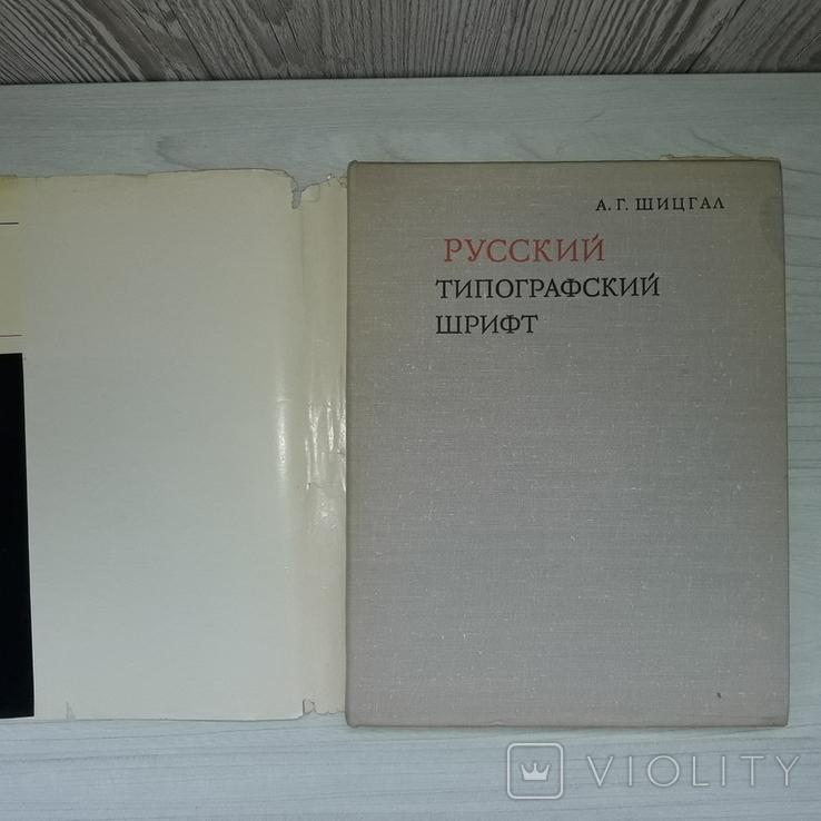 Русский типографский шрифт 1974 Тираж 5000, фото №4