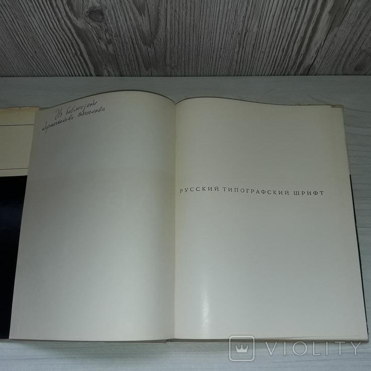 Русский типографский шрифт 1974 Тираж 5000, фото №5