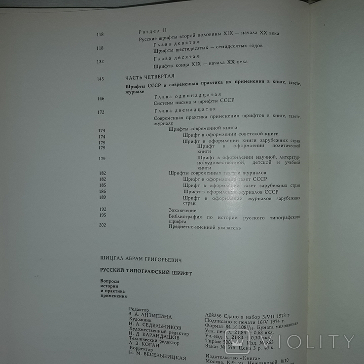 Русский типографский шрифт 1974 Тираж 5000, фото №8