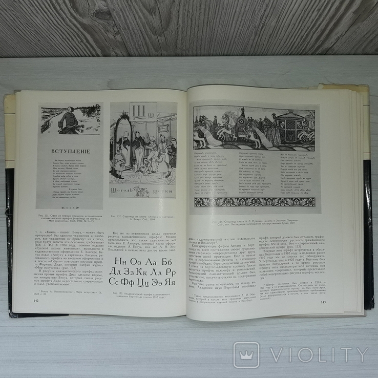 Русский типографский шрифт 1974 Тираж 5000, фото №10