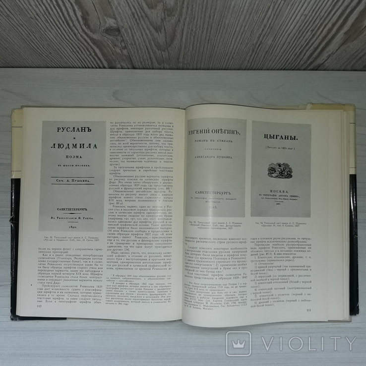 Русский типографский шрифт 1974 Тираж 5000, фото №12