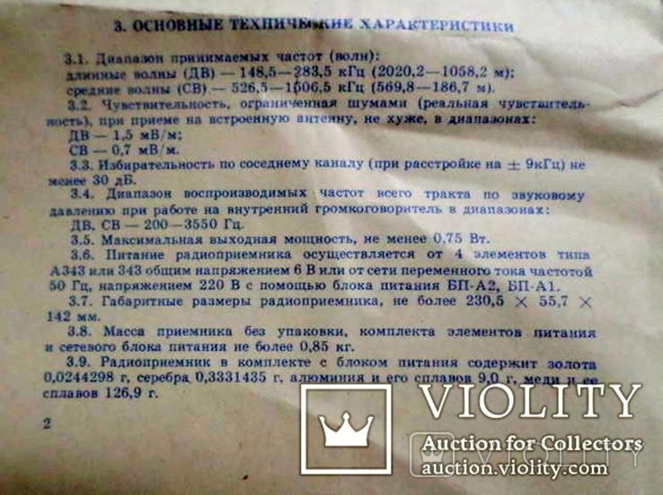 Радиоприемник Альпинист РП-221 драгсодержащие элементы платы., фото №13