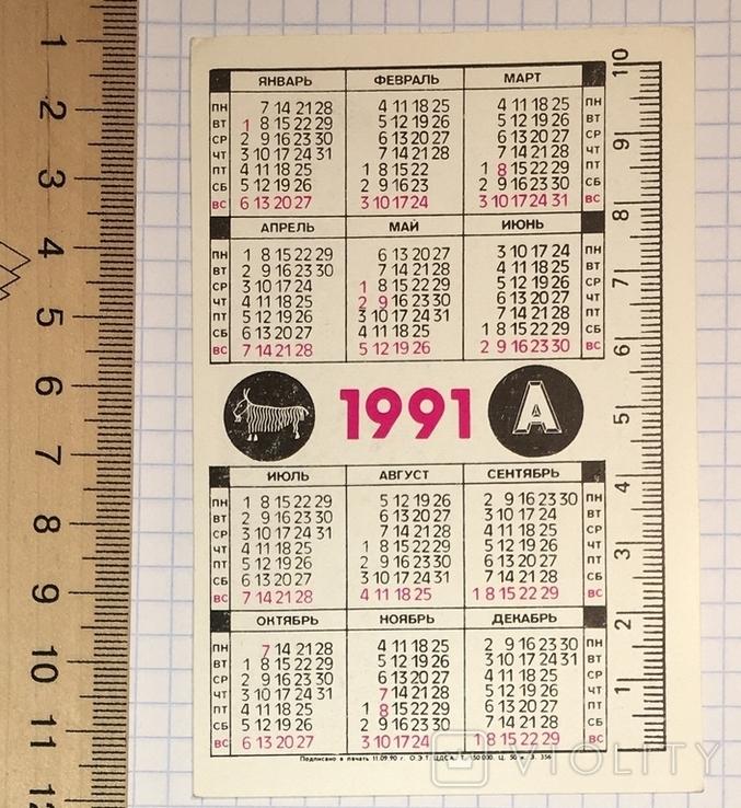 3 календарика  девушки, эротика, 1991 г.  / дівчата, еротика, фото №6