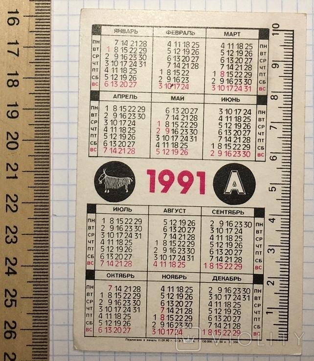 3 календарика  девушки, эротика, 1991 г.  / дівчата, еротика, фото №8