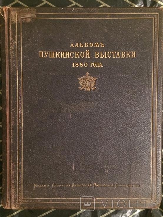 Альбом Пушкинской выставки 1880 года, фото №2