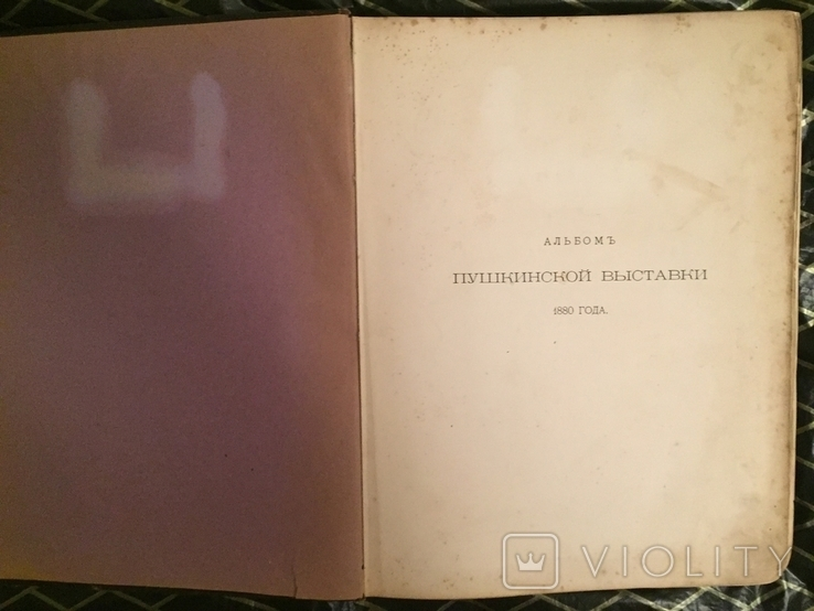 Альбом Пушкинской выставки 1880 года, фото №4