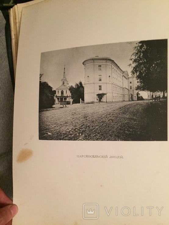 Альбом Пушкинской выставки 1880 года, фото №6