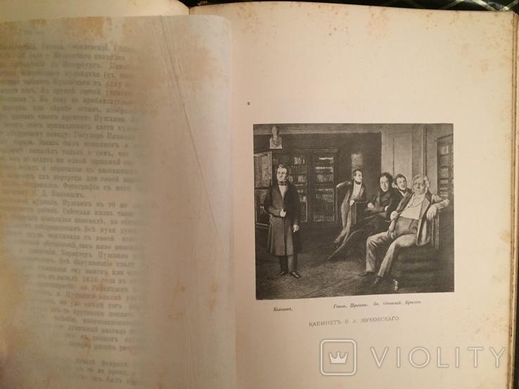 Альбом Пушкинской выставки 1880 года, фото №8