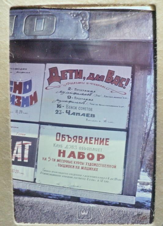 Слайды фото цветные  СССР 51 шт, фото №13