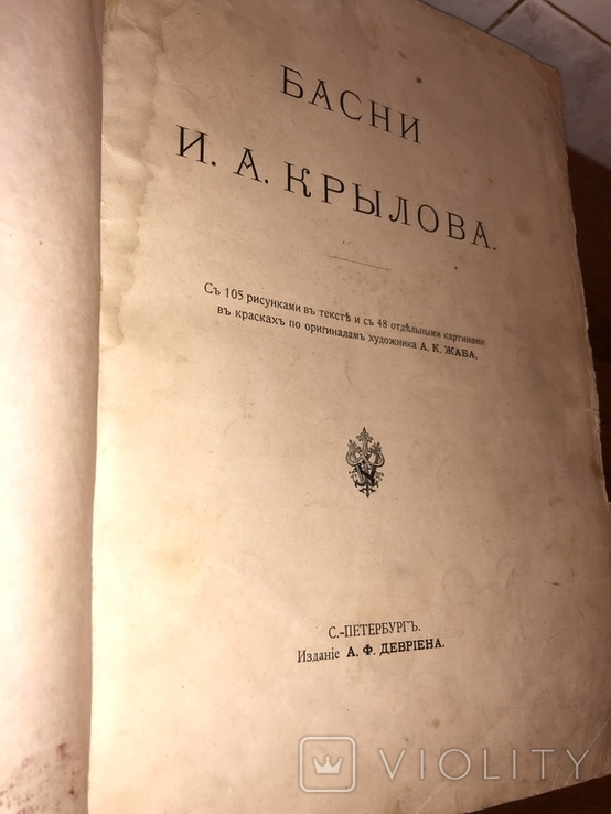 Басни Крылова, фото №3